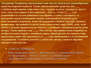«Владимир Тендряков, высказывая свои мысли, использует разнообразные средства