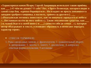 «Характеризуя князя Игоря, Сергей Аверинцев использует такие приёмы, как ___