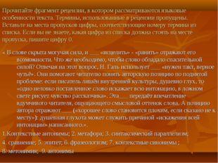 Прочитайте фрагмент рецензии, в котором рассматриваются языковые особенности