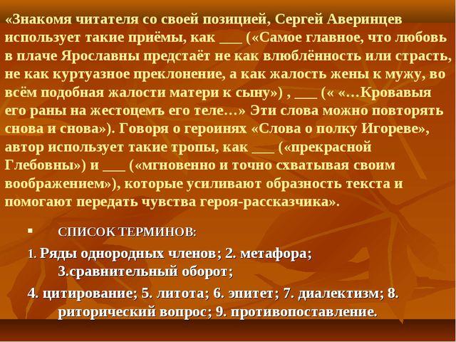 «Знакомя читателя со своей позицией, Сергей Аверинцев использует такие приёмы...