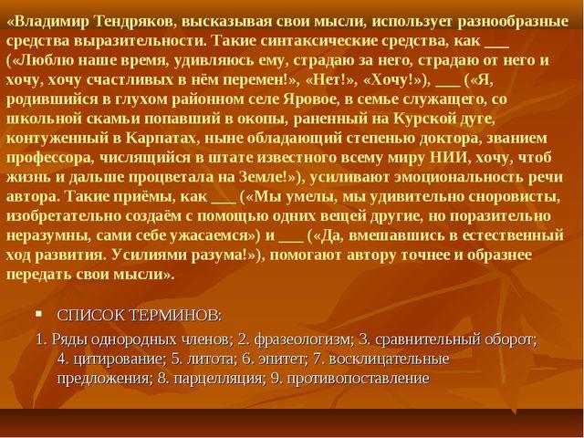 «Владимир Тендряков, высказывая свои мысли, использует разнообразные средства...