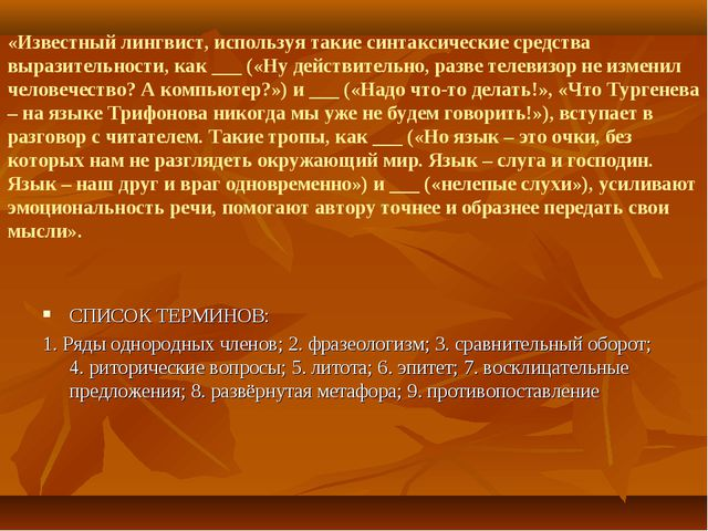 «Известный лингвист, используя такие синтаксические средства выразительности,...