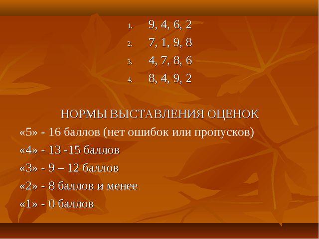 9, 4, 6, 2 7, 1, 9, 8 4, 7, 8, 6 8, 4, 9, 2 НОРМЫ ВЫСТАВЛЕНИЯ ОЦЕНОК «5» - 16...
