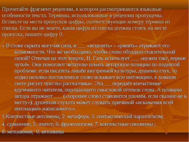 Прочитайте фрагмент рецензии, в котором рассматриваются языковые особенности...