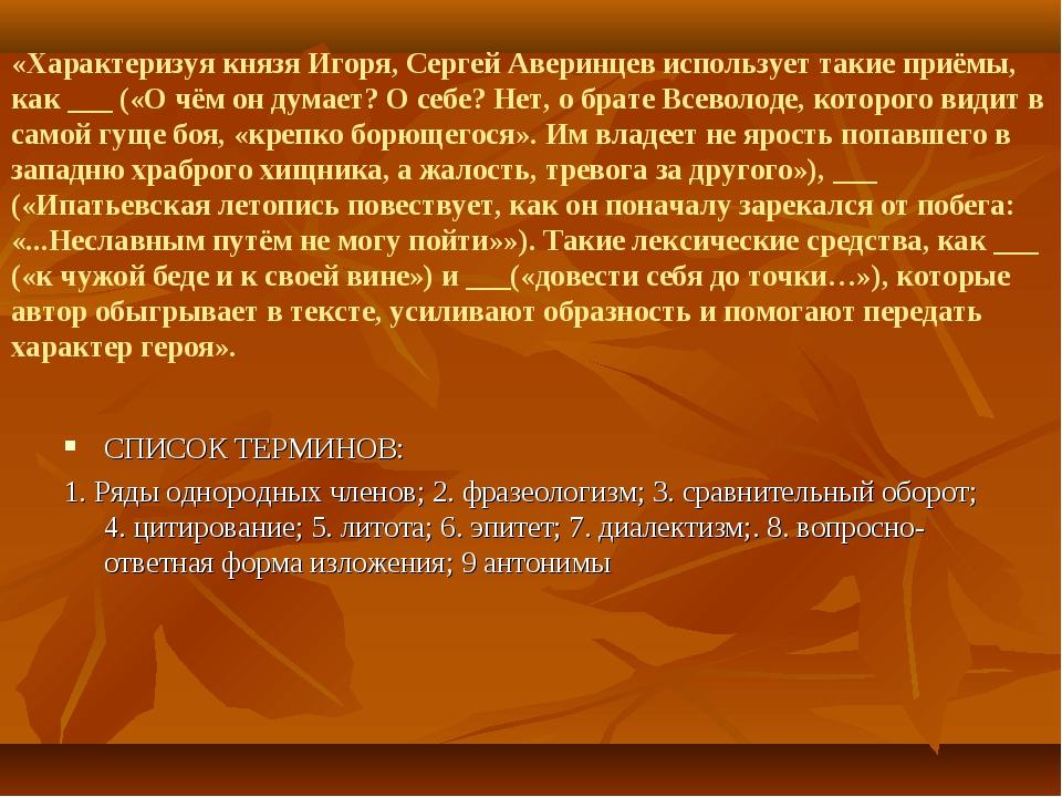 «Характеризуя князя Игоря, Сергей Аверинцев использует такие приёмы, как ___...