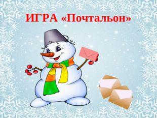 ИГРА «Почтальон»