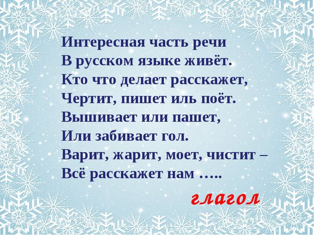 Интересная часть речи В русском языке живёт. Кто что делает расскажет, Чертит...
