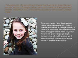 Эта история 9-летней Рейчел Бэквис, которая, посетив лекцию Скотта Харрисона