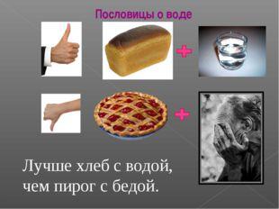 Лучше хлеб с водой, чем пирог с бедой. Пословицы о воде