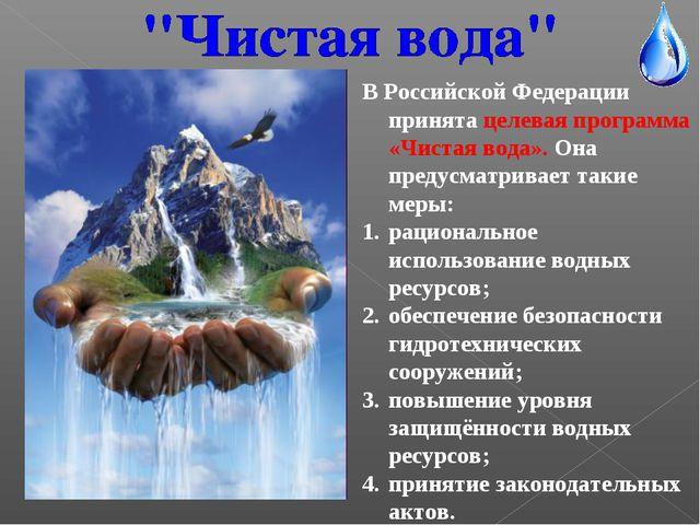 В Российской Федерации принята целевая программа «Чистая вода». Она предусмат...