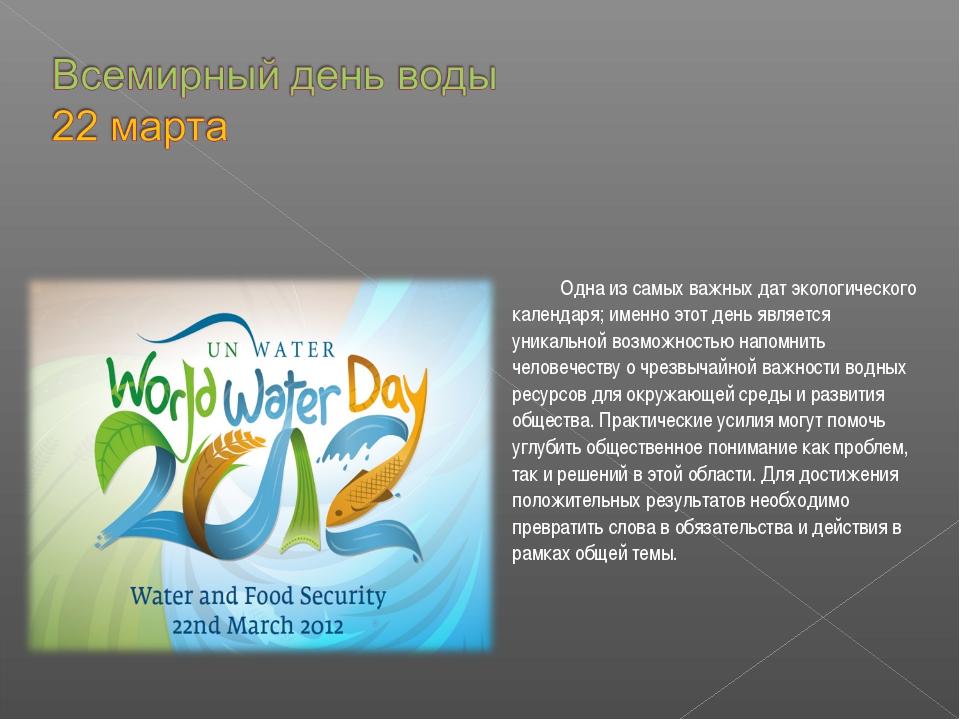 Одна из самых важных дат экологического календаря; именно этот день является...