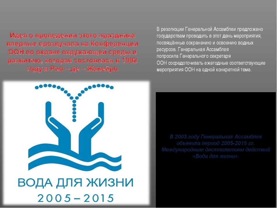 В резолюции Генеральной Ассамблеи предложено государствам проводить в этот д...