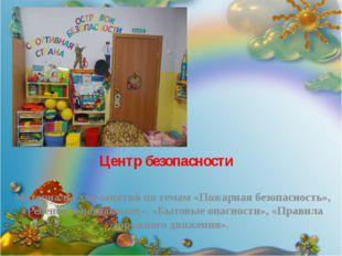 Центр безопасности Материалы для занятий по темам «Пожарная безопасность», «Р