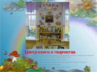 Центр книги и творчества Книжная библиотека, иллюстрации к произведениям, пор