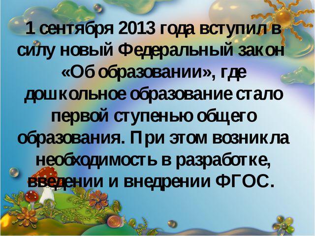 1 сентября 2013 года вступил в силу новый Федеральный закон «Об образовании»,...