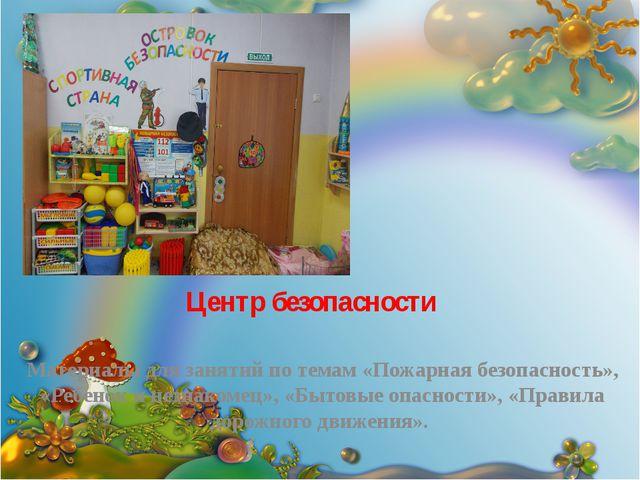 Центр безопасности Материалы для занятий по темам «Пожарная безопасность», «Р...