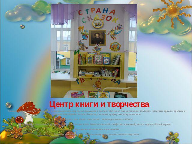 Центр книги и творчества Книжная библиотека, иллюстрации к произведениям, пор...
