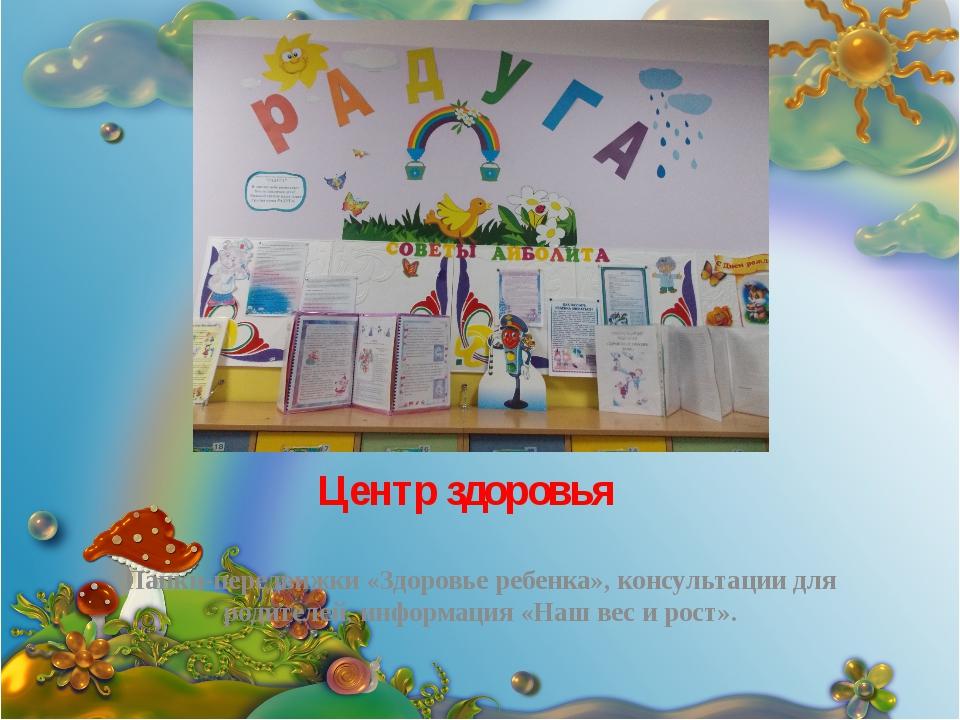 Центр здоровья Папки-передвижки «Здоровье ребенка», консультации для родителе...