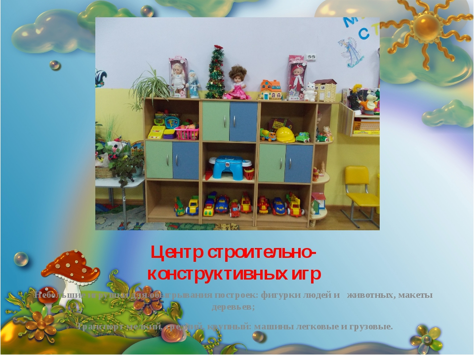 Центр строительно-конструктивных игр Небольшие игрушки для обыгрывания постро...