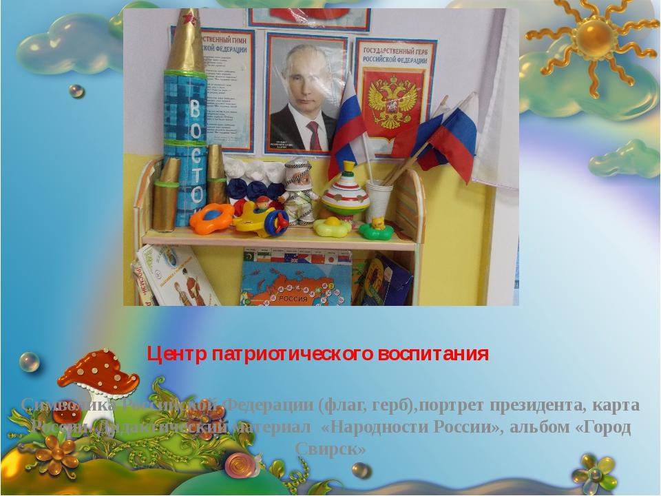 Центр патриотического воспитания Символика Российской Федерации (флаг, герб),...