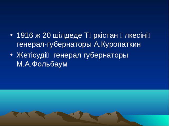 1916 ж 20 шілдеде Түркістан өлкесінің генерал-губернаторы А.Куропаткин Жетісу...