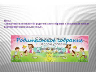 Цель: «Выявление возможностей родительского собрания в повышении уровня взаи