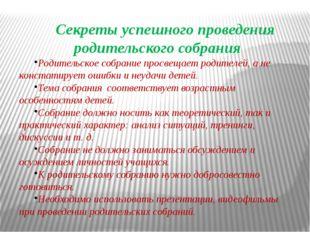 Секреты успешного проведения родительского собрания Родительское собрание пр