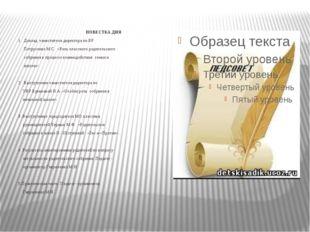 ПОВЕСТКА ДНЯ 1 Доклад заместителя директора по ВР Петрусенко М.С. «Роль клас