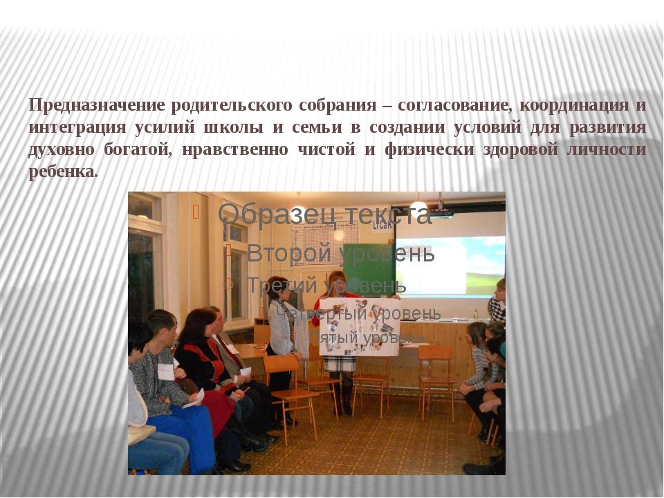 Предназначение родительского собрания – согласование, координация и интеграци...