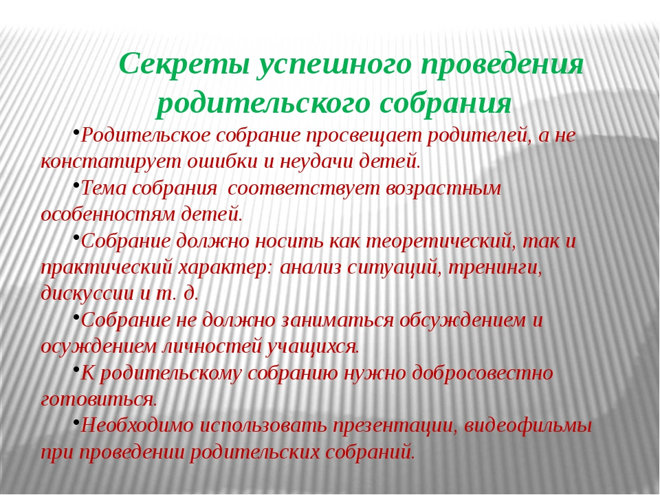 Секреты успешного проведения родительского собрания Родительское собрание пр...