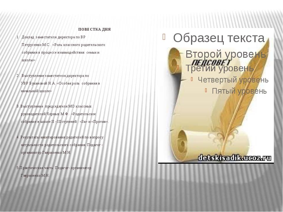 ПОВЕСТКА ДНЯ 1 Доклад заместителя директора по ВР Петрусенко М.С. «Роль клас...