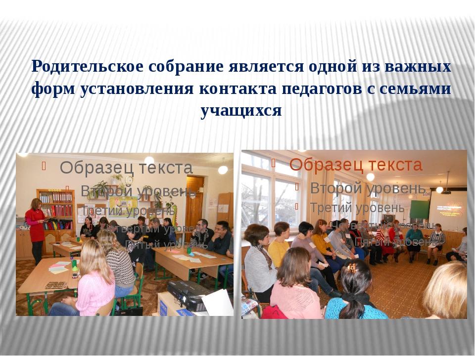 Родительское собрание является одной из важных форм установления контакта пед...