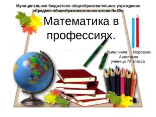 Математика в профессиях. Муниципальное бюджетное общеобразовательное учрежден