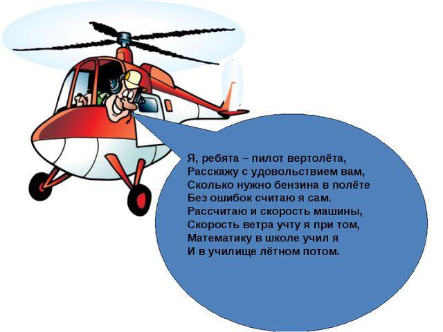 Я, ребята – пилот вертолёта, Расскажу с удовольствием вам, Сколько нужно бенз...