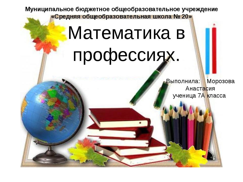 Математика в профессиях. Муниципальное бюджетное общеобразовательное учрежден...