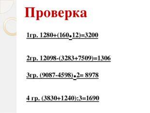 Проверка 1гр. 1280+(160.12)=3200 2гр. 12098-(3283+7509)=1306 3гр. (9087-4598)