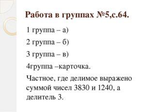 Работа в группах №5,с.64. 1 группа – а) 2 группа – б) 3 группа – в) 4группа –