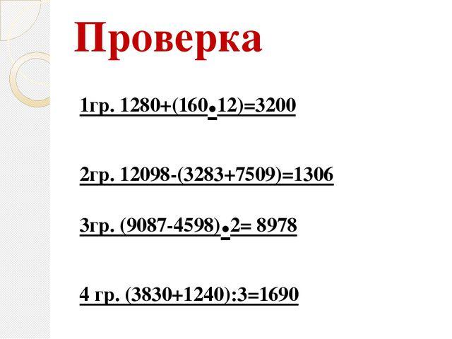 Проверка 1гр. 1280+(160.12)=3200 2гр. 12098-(3283+7509)=1306 3гр. (9087-4598)...