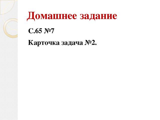 Домашнее задание С.65 №7 Карточка задача №2.