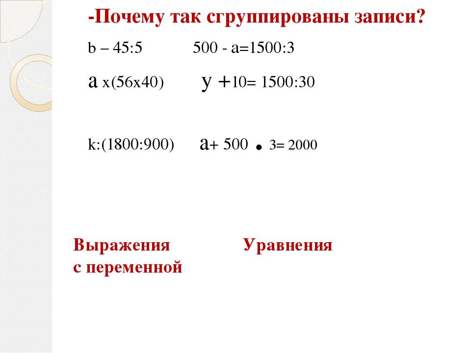 Выражения Уравнения с переменной -Почему так сгруппированы записи? b – 45:5 5...