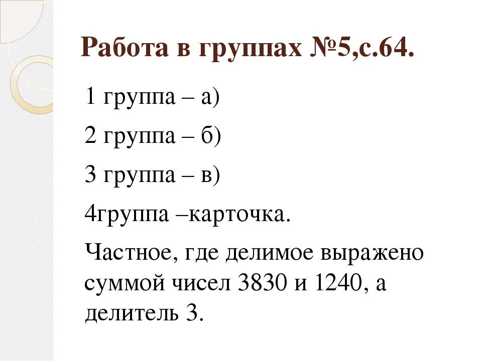 Работа в группах №5,с.64. 1 группа – а) 2 группа – б) 3 группа – в) 4группа –...
