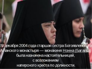29 декабря 2004 года старшая сестра Богоявленского Аланского монастыря— мон