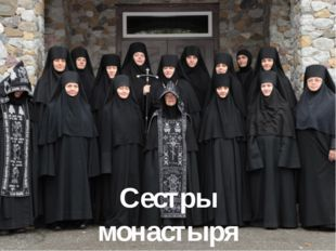Сестры монастыря