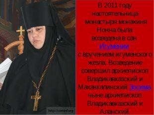 В 2011 году настоятельница монастыря монахиня Нонна была возведена в сан Иг
