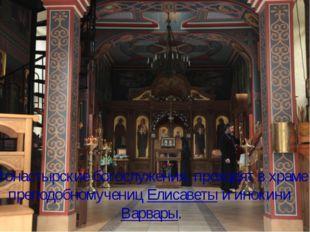 Монастырские богослужения, проходят в храме преподобномученицЕлисаветыи ин