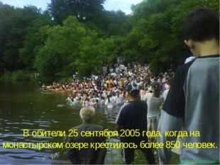 В обители 25 сентября 2005 года, когда на монастырском озере крестилось бол