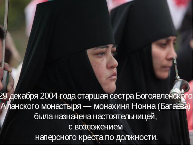 29 декабря 2004 года старшая сестра Богоявленского Аланского монастыря— мон...