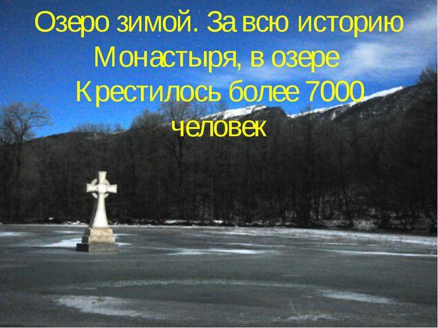 Озеро зимой. За всю историю Монастыря, в озере Крестилось более 7000 человек