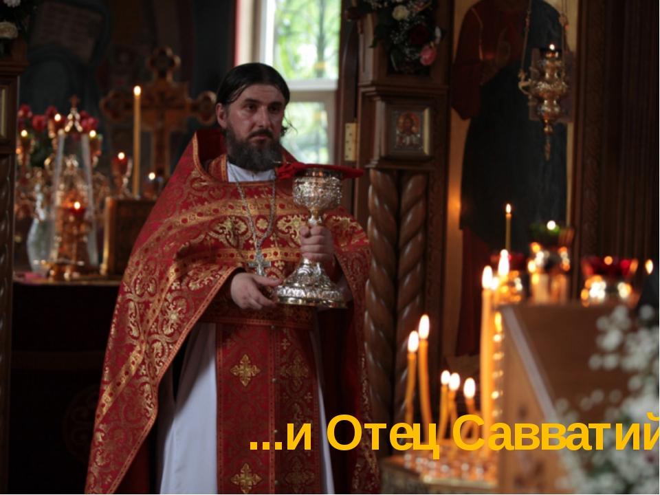 ...и Отец Савватий