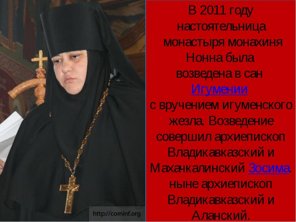 В 2011 году настоятельница монастыря монахиня Нонна была возведена в сан Иг...